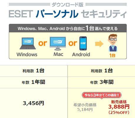 ESETセキュリティソフト パーソナル 価格