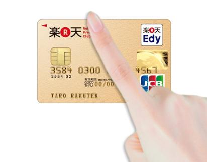 カードを指で隠す