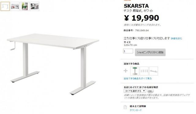 SKARSTA デスク 昇降式   IKEA