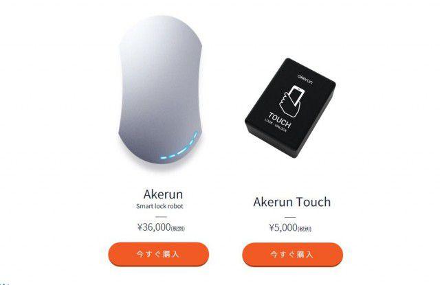 Akerun   スマートロック   スマートロック Akerunは、ドアに貼り付けるだけで、スマートフォンが鍵になるスマートロックロボットです。家族や友人、宅配業者までスマートロックで鍵をシェアできます。