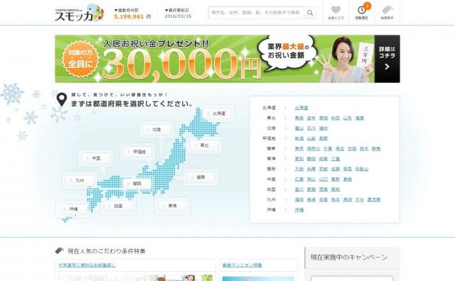 【賃貸スモッカ】3万円もらえる賃貸物件情報