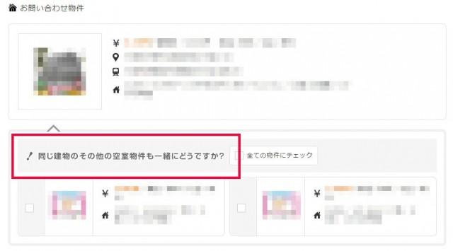 お問い合わせの入力画面【賃貸スモッカ】