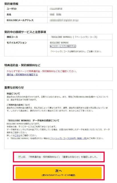 契約内容確認(接続サービス) 「BIGLOBE 退会」