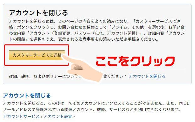 amazon アカウント 削除