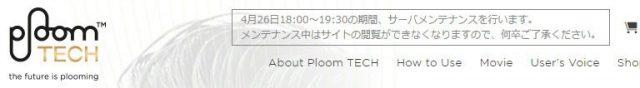 Ploom TECH プルーム・テック 公式サイト