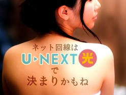 unext_icatch1