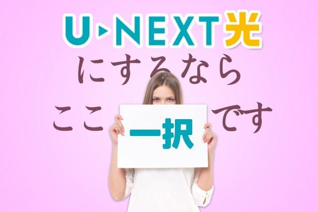 unext_icatch2